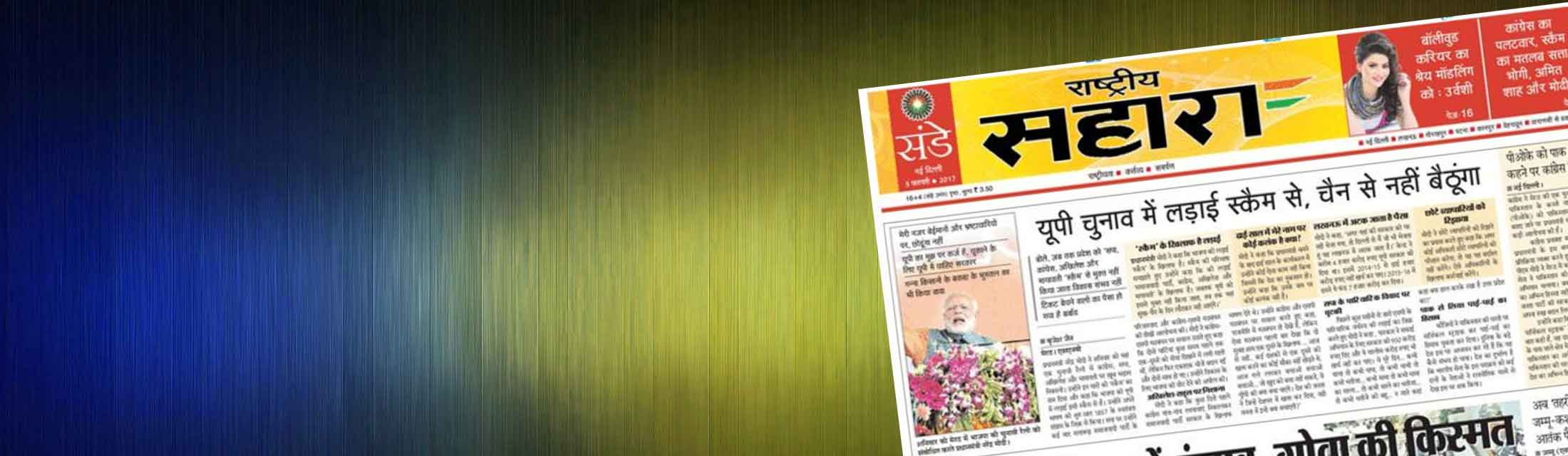 Rashtriya Sahara Newspaper Ads